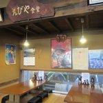 えびや食堂 - 店内風景