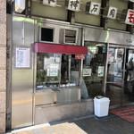森谷商店 - 入口