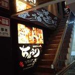 琉球ダイニング ちゅらり - 外観