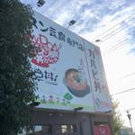 カルビ丼とスン豆腐専門店 韓丼  - 店頭に駐車場あり
