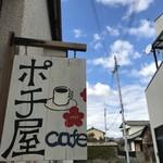 ポチ屋cafe - 昭和中期の古民家を改装したカフェです(2018.11.1)