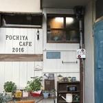 ポチ屋cafe - 町家風情ではなく、親しみがわく「ほっこりカフェ」です♪(2018.11.1)