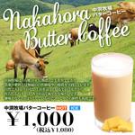 数量限定‼中洞牧場バターコーヒー