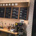 日比谷焙煎珈琲 - メニュー