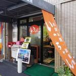 いっちゃん - ミシュランガイド・ビブグルマン、食べログ・AWARD