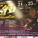 いっちゃん - 広島版「大阪クラシック」 2013年~ ほぼ、無料
