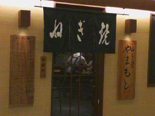 ねぎ焼 やまもと 福島ほたるまち店