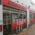 蒙古タンメン中本 - 外観