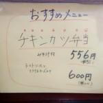 エランドール - メニュー【Oct.2018】