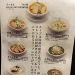 95705267 - 柳麺メニュー