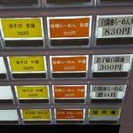 麺屋 から草 - 券売機では「味噌らーめん」と新作「白醬油らーめん」のボタンが並んでいます(2018年11月1日)