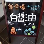 麺屋 から草 - 風除室には新登場「白醬油らーめん」の看板が(2018年11月1日)