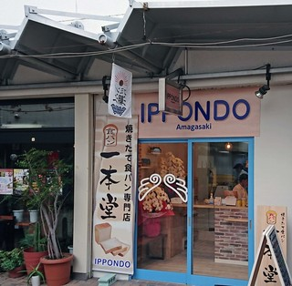 一本堂 尼崎店 - アミング商店街にオープン