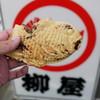 たいやき札幌柳屋 - 料理写真: