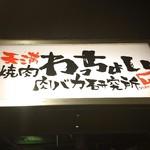 肉バカ研究所 - 看板♪