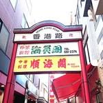 95716891 - 横浜中華街香港路