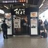 名代きしめん住よし 名古屋駅新幹線上りホーム店