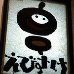 立呑 えびすけ - お店の看板です。 串の絵と、「えびすけ」と店名が書いてありますね。 串の絵は、面白いですね。 センスがありますよね。