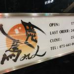 魚里ゐ夷 - エントランスサイン