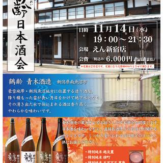 <鶴齢日本酒会>青木酒造の蔵元さんをお招きした日本酒会開催!