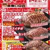 石焼きステーキ贅 - 料理写真:さあ! 肉食の皆様集合してくださーい。 今年はイチボで肉祭り。