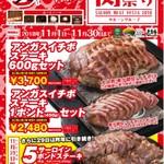 贅 - 料理写真:さあ! 肉食の皆様集合してくださーい。 今年はイチボで肉祭り。