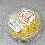 ほっともっと - スパサラダドレッシング付き110円