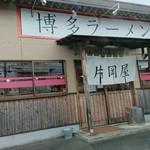 博多ラーメン片岡屋 - 外観