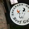 BeefGarden 恵比寿