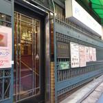 横濱珈琲店 五番街 - JR横浜駅西口より徒歩1分