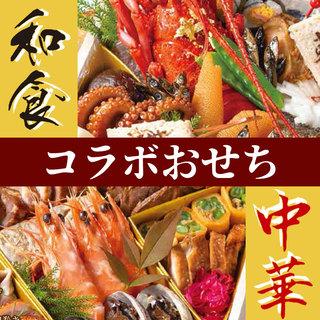 和食と中華の豪華おせち50食限定¥32400!ご予約受付中!