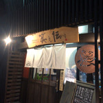 博多魚菜と串焼き百珍 笑伝 -