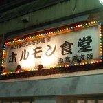 ホルモン食堂 -