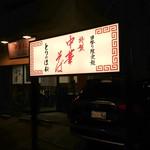 中華そば とりのほね - 道端の看板