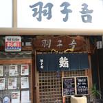 寿司・うなぎ 羽子吾 -