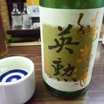 (有)旭屋酒店 - 英勲(純米酒)