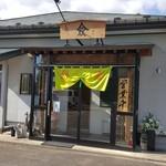 支那そば 僉 - 「支那そば 僉」入口(2018年11月2日)