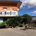 95768007 - 魚屋の寿司 東信
