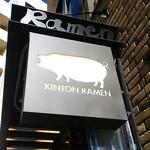 KINTON RAMEN -