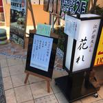 天ぷら 花れ 吉祥寺 - お店は地下一階