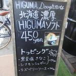 ヒグマドーナッツ - HIGUMAソフトの看板