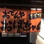 静岡おでんや おばちゃん 青葉横丁 -