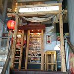個室 霜降り肉寿司食べ放題 タテガミ -