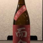 日本酒Bar やわらぎ - 而今 純米吟醸 愛山 火入