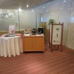和食 や彦 - お店はホテルオークラ新潟の3階にあります。