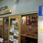 名古屋カレー食堂アンツ -