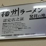 西脇大橋ラーメン - 認定店之証