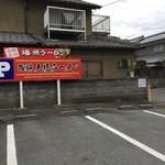 西脇大橋ラーメン - 第2駐車場