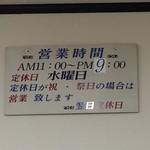 西脇大橋ラーメン - 営業時間