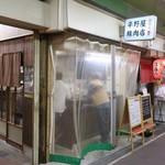 平野屋精肉店 -